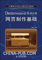 Dreamweaver 8中文版网页制作基础[按需印刷]