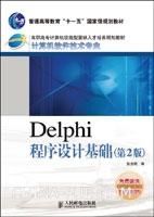 Delphi程序设计基础(第2版)