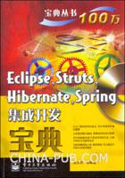 Eclipse,Struts,Hibernate,Spring集成开发宝典