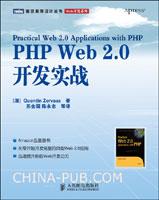 PHP Web 2.0开发实战(Amazon五星图书,好评如潮)[按需印刷]