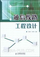 (特价书)通信线路工程设计