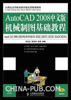 AutoCAD 2008中文版机械制图基础教程