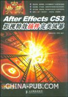 After Effects CS3影视特效插件完美风暴