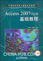 Access 2007中文版基础教程