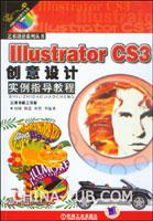 Illustrator CS3创意设计实例指导教程
