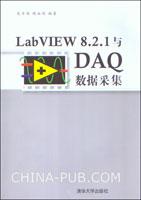 Lab VIEW 8.2.1与DAQ数据采集