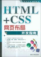 HTML+CSS网页布局开发指南