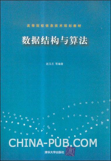 数据结构与算法/¥24