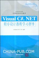 Visual C#.NET程序设计教程学习指导