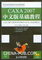 CAXA 2007中文版基础教程