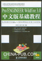 Pro/ENGINEER Wildfire 3.0中文版基础教程