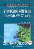 计算机图形制作基础CorelDRAW X3中文版