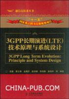3GPP长期演进(LTE)技术原理与系统设计[按需印刷]