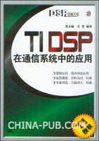 (特价书)TI DSP在通信系统中的应用