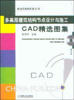 多高层建筑结构节点设计与施工CAD精选图集