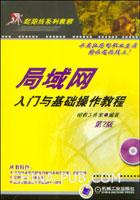 局域网入门与基础操作教程(第2版)