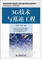 (特价书)3G技术与基站工程