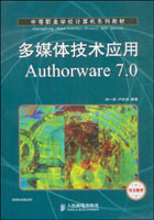 多媒体技术应用Authorware 7.0