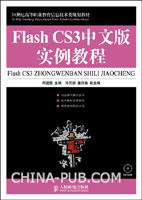 Flash CS3中文版实例教程[按需印刷]