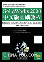 SolidWorks 2008中文版基础教程