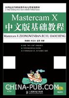 Mastercam X中文版基础教程