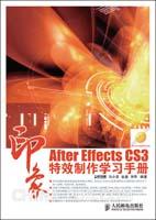 After Effects CS3印象特效制作学习手册