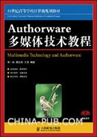 Authorware多媒体技术教程