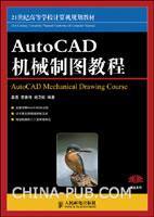 AutoCAD机械制图教程