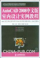 AutoCAD 2008中文版室内设计实例教程