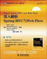 深入解析Spring MVC与Web Flow(深入剖析Spring MVC技术内幕)