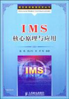 (特价书)IMS核心原理与应用