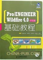 (特价书)Pro/ENGINEER Wildfire 4.0中文版基础教程