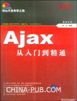 Ajax从入门到精通