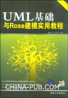 UML基础与Rose建模实用教程