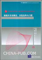 数据库系统概念、实验指导与习题
