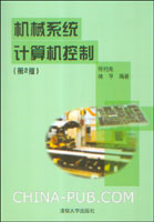 机械系统计算机控制(第2版)