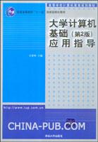 大学计算机基础(第2版)应用指导