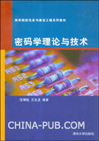 密码学理论与技术