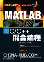 (特价书)MATLAB与C/C++混合编程