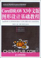 CorelDRAW X3中文版图形设计基础教程