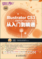 Illustrator CS3图形绘制与平面设计实战从入门到精通