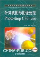计算机图形图像处理Photoshop CS3中文版[按需印刷]