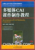 多媒体CAI课件制作教程[按需印刷]