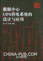 (特价书)数据中心UPS供电系统的设计与应用