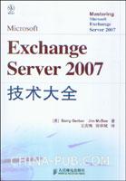 Microsoft Exchange Server 2007技术大全