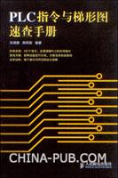 PLC指令与梯形图速查手册