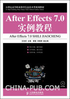 After Effects 7.0实例教程