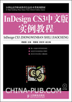 InDesign CS3中文版实例教程[按需印刷]