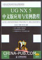 UG NX 5中文版应用与实例教程
