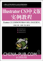 Illustrator CS3中文版实例教程